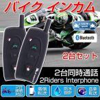 バイク インカム V2 500m 2人同時通話【2台】  イヤホンマイク bluetooth ツーリング トランシーバー Bluetooth インターコム オートバイ