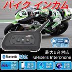 トランシーバー Bluetooth イヤホンマイク インカム オートバイ バイク ヘルメット 日本語説明書付き ブラック