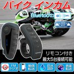 トランシーバー Bluetooth インカム バイク バイク  イヤホンマイク V8 bluetoothインターコム bluetooth【1台】最大5人通話対応 1200m FM/NFC機能 バイク