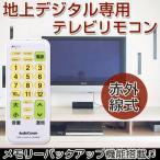 テレビ専用リモコン テレビ リモコン 赤外線式 簡単操作 メモリーバックアップ機能搭載 デジタル専用