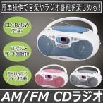 CDラジオ CDプレーヤー AM/FM ステレオスピーカー コンパクト ポータブルCDプレーヤー FMステレオ放送受信対応 ワイドFM  OHM