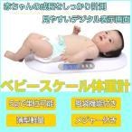 Yahoo!youtatsuベビースケール 出産祝い 5g 赤ちゃん デジタル 体重計 ベビースケール EB524 男の子 女の子 ギフト はかり 贈り物に 送料無料
