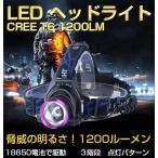 LEDヘッドライト 作業用ledヘッドライト 懐中電灯 1200ルーメン LEDヘッドランプ 防水 軽量 上下角度調整 人気