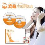 【2017年版】濃縮!介護福祉士 (要点CD+速聴CD)