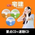【2016年版】濃縮!宅建(要点CD+速聴CD)