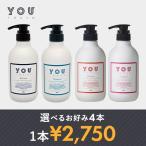<在庫一掃SALE> お好きな組み合わせ4本セット YOU TOKYO 500mlボトル シャンプー & トリートメント 香り2種 選べる組み合わせ ボトル