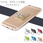 送料無料 バンカーリング リングスタンド 落下防止 スタンド 指輪型 iPhone ipad タブレット対応ギフトプレゼント