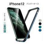 送料無料 iPhone12Pro iPhone12 アルミバンパーケース ストラップホール付き iPhone12ProMax iPhone12mini 着脱簡単 薄型 軽量 ネジ工具不要