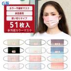 冷感マスク 夏用マスク 冷感  カラーマスク 不織布 グラデーション マスク 血色マスク 51枚(17枚×3袋)使い捨て 3層構造 男女兼用