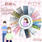 ピッタマスク pitta mask 2袋*3枚入 ライトグレー ピンク ネイビー スモールピンク カーキ シック スモールモード グレー ホワイト キズシリーズ
