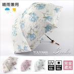 傘 折りたたみ傘 レディース UVカット 完全遮光 日傘 晴雨兼用 折り畳み 遮熱 遮光