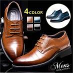 【送料無料】靴 メンズ靴 シューズ ビジネスシューズ 革靴 パンプス メンズ 紳士 歩きやすい シューズ 通勤 メンズファション