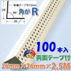 パンチングクロス下地コーナー【テープ付】 MTP-26《26mmx26mm》長さ 2.5m  1本