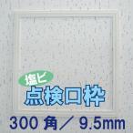 【ワニ印】塩ビ樹脂製・点検口枠300角/9.5mm用【5台】【オフホワイト】(PVC-9.5)《送料無料》【54.000円以上ご購入で3%値引き】