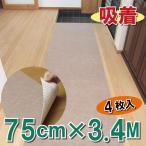 【壁・床 保護】吸着シート レピタック 75cmx3.4m 4本入り《送料無料》【54.000円以上ご購入で3%値引き】