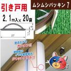 ムシムシパッキン【7】引き戸用[1本入×20個] 白/ブラウン