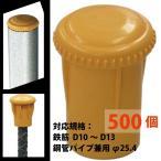 鉄筋キャップ・鋼管キャップ兼用(D10-13)【φ25.4 500個入り】《送料無料》