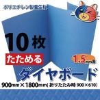 ワニ印・たためるダイヤボード プラスチックベニヤ板・青<1.5mm厚>900×1800mm(折たたみ時900×610)10枚