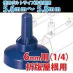 サビヤーズ(ボルトキャップ)【6mm用(1/4)折版屋根用】