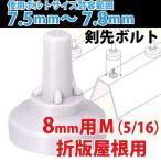 サビヤーズ(ボルトキャップ)【8mm用(5/16) Mサイズ/折版屋根用】