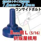 サビヤーズ(ボルトキャップ)【8mm用(5/16)Lサイズ/折版屋根用】