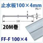 フラット型フラット(FF-F)《塩ビ・ポリビン止水板》【100mm×4mm×20m巻グレー】