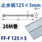 フラット型フラット( FF-F)《塩ビ・ポリビン止水板》【125mm×5mm×20m巻グレー】