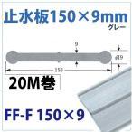 フラット型フラット(FF-F)《塩ビ・ポリビン止水板》【150mm×9mm×20m巻グレー】