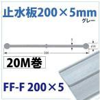 フラット型フラット(FF-F)《塩ビ・ポリビン止水板》【200mm×5mm×20m巻グレー】