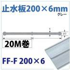 フラット型フラット(FF-F)《塩ビ・ポリビン止水板》【200mm×6mm×20m巻グレー】
