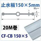 センターバルブ型フラット(CF-CB)《塩ビ・ポリビン止水板》【150mm×5mm×20m巻グレー】《送料無料》