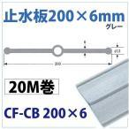 センターバルブ型フラット(CF-CB)《塩ビ・ポリビン止水板》【200mm×6mm×20m巻グレー】《送料無料》