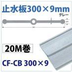 センターバルブ型フラット(CF-CB)《塩ビ・ポリビン止水板》【300mm×9mm×20m巻グレー】《送料無料》