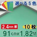 低発泡ポリエチレン板ポリプレート 2.4mm厚/910mmx【1820mm】 10枚入《送料無料》【54.000円以上ご購入で3%値引き】