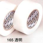 キクスイ 養生テープ(♯165)【透明】50mm巾x25m巻 30巻入(1ケース)