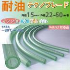 耐油/耐圧ホース 内径15mm×外径22mm×50m巻 テクノブレード[絶縁油・作動油・コンプレッサー油など] RoHS2対応品・プラス・テク