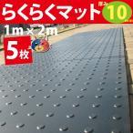 多目的ゴムマット らくらくマット 10mm厚×1m×2m[5枚] 広島化成