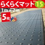 多目的ゴムマット らくらくマット 15mm厚×1m×2m[5枚] 広島化成