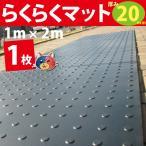 多目的ゴムマット らくらくマット 20mm厚×1m×2m[1枚] 広島化成