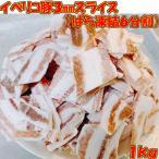 イベリコ豚 バラ肉 3mmスライス1kg 6分割