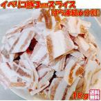 送料無料 イベリコ豚 【バラ肉】 3mmスライス1kg 6分割