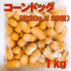 ミニコーンドッグ、日本のアメリカンドッグのミニサイズ、テーマパークと同じ味、1kgパック×1