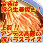 豚バラ スライス チリ産 業務用 豚ばら肉3mmスライス 500g