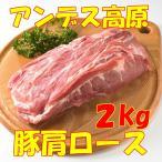 肩肋排 - 豚肩ロース ブロック チリ産 業務用 2kg超