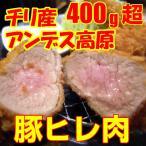 里脊肉 - 豚ヒレ肉 チリ産 業務用 三元豚 テンダーロイン 豚ひれ 400g超ブロック/ひれかつ とんかつ 一口かつ