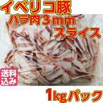 送料無料=イベリコ豚=【バラ肉】=3mmスライス1kg