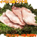 イベリコ豚=【トントロ 豚トロ】=業務用 とんとろ-3〜4枚 計約600g超ブロック1000円ぽっきり セクレト/ソテー/グリル/炭焼き
