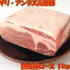 背肉 - 熟成 豚ロース ブロック チリ産 1kg