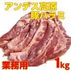 豚はらみ(ハラミ スカート)業務用 1kg 串焼き 炒めもの バーベキュー に!