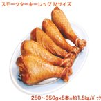 送料無料 スモークターキーレッグ(ターキードラムスティック) 250g〜350g×5本【M】